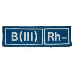 """Nášivka """"B(III) RH-"""" VDV"""