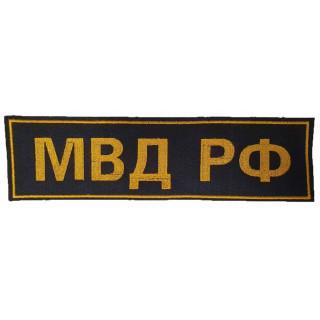 "Nášivka ""Ministerstvo vnitra Ruské federace"" (na záda)"