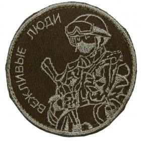 """Nášivka """"Zdvořilé lidé"""" suchý zip (kruh, oliva, voják)"""