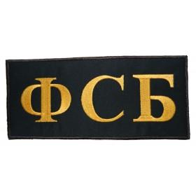 """Nášivka """"FSB"""" (velká)"""