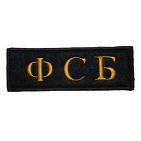 """Nášivka """"FSB"""" (malá)"""