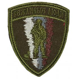 """Nášivka """"Zdvořilé lidé"""" suchý zip (oliva, ruská vlajka)"""