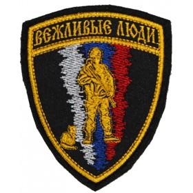 """Nášivka """"Zdvořilé lidé"""" suchý zip (žluta, ruská vlajka)"""