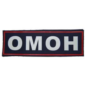 """Nášivka """"OMON"""" (na záda)"""