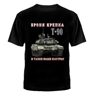 """Tričko s potiskem """"T-90"""""""